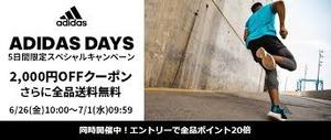 adidas Shop 楽天店「ADIDAS DAYS」 開催中!