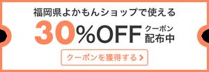 【楽天】福岡県産品に使える30%OFFクーポン!