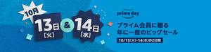 【プライムデー】Amazonブランド・限定ブランド 先行セールが開催中!