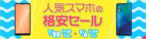 bn_202107kakuyasusale_730200