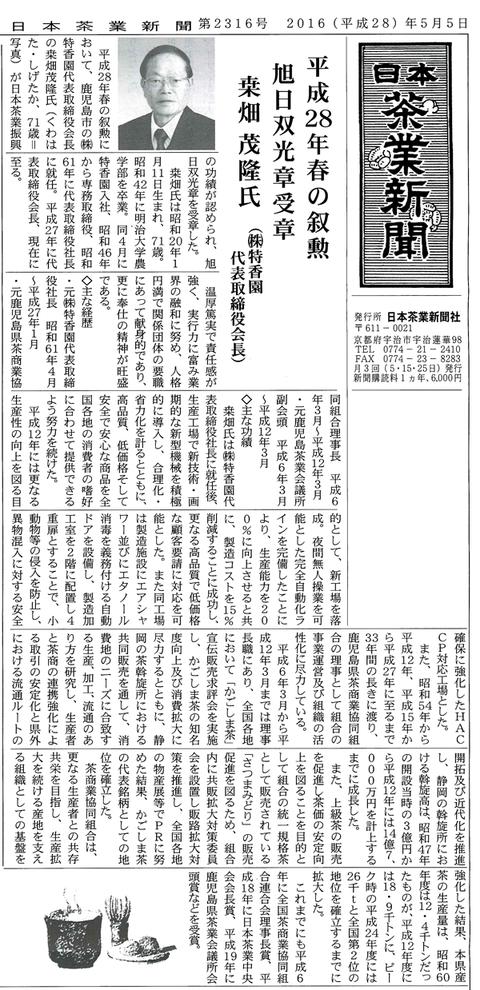20160505日本茶業新聞
