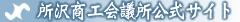 所沢商工会議所公式WEBサイト