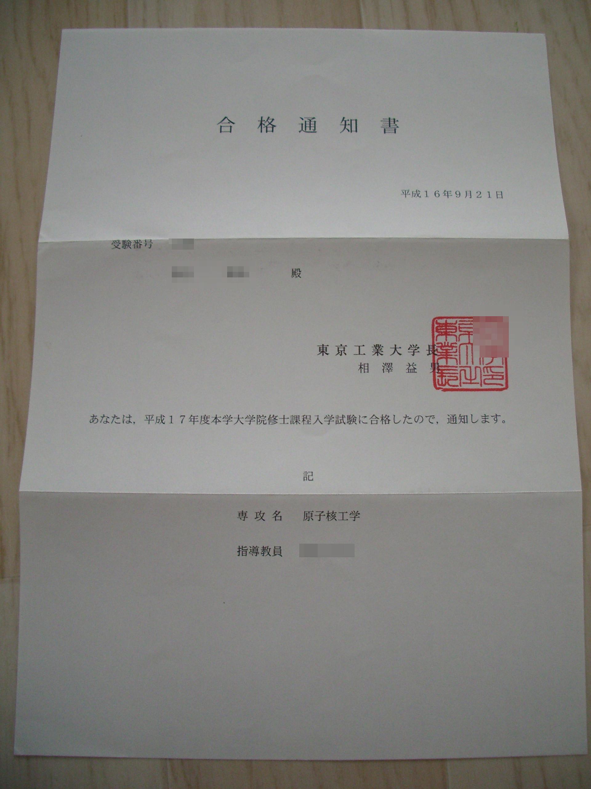 合格 大学 千葉 発表 工業