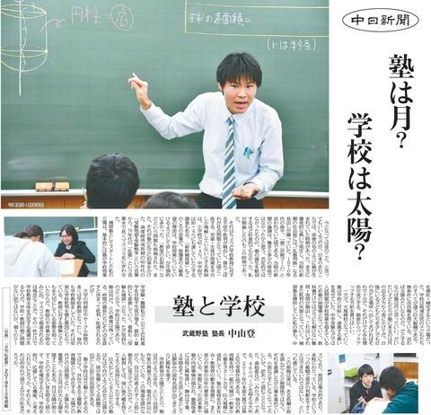 0122学習塾特集_01