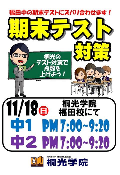 Microsoft Word - 福田 更新校正済み-001