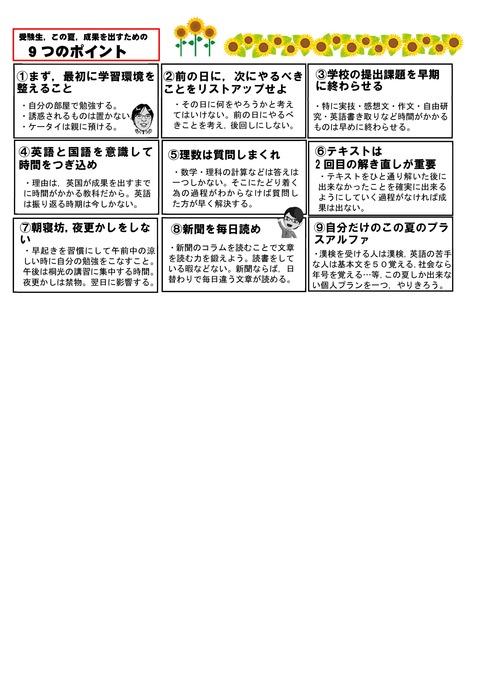 Microsoft Word - 文書 2