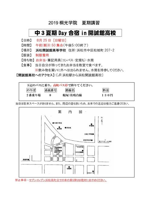 Microsoft Word - ★案内 生徒配布用2019NEW-001