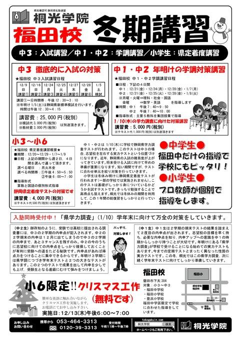 Microsoft Word - 冬期講習福田
