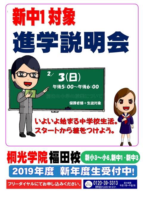 Microsoft Word - 公開中1POSTER