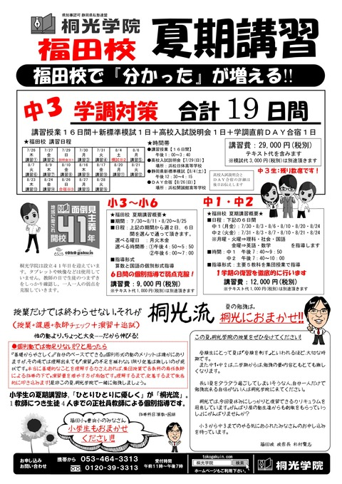 Microsoft Word - 夏期チラシ福田(OK校正済)済み