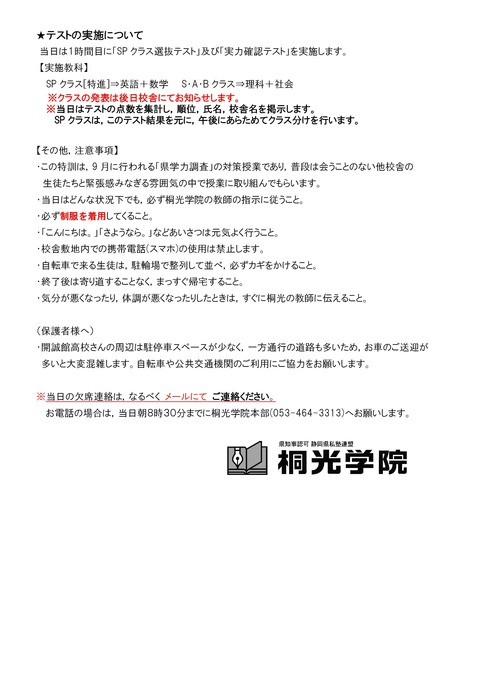 Microsoft Word - ★案内 生徒配布用2019NEW-002