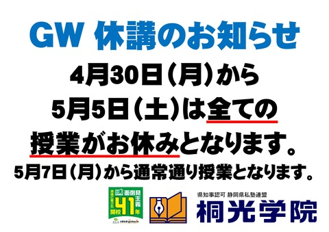 Microsoft Word - ★GW休講のお知らせ★
