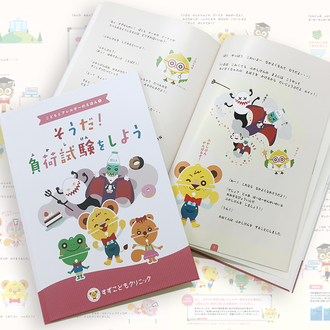 suzukodomo_book-800x800