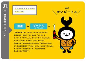 高坂自動車_デザイン企画書-08