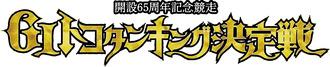 65tokotanking_title_logo