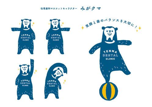 migakuma-01
