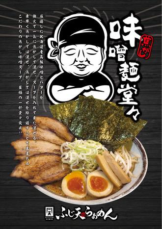 ふじ天らぁめん_A3パネル-01