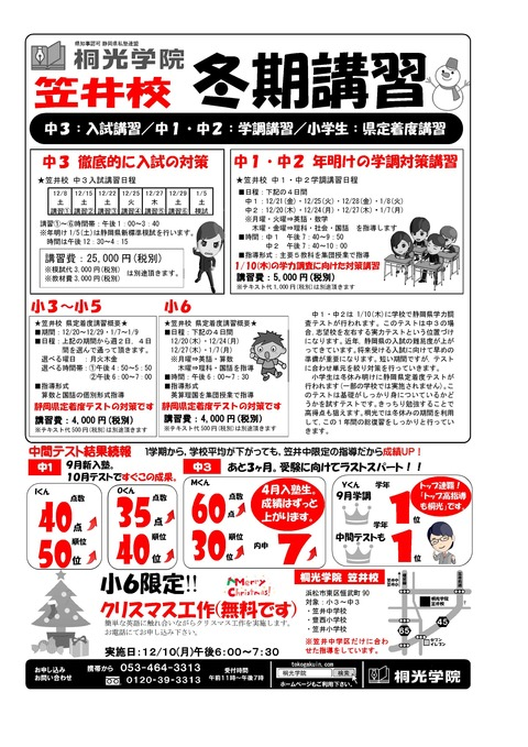 冬期講習笠井②.pdf2