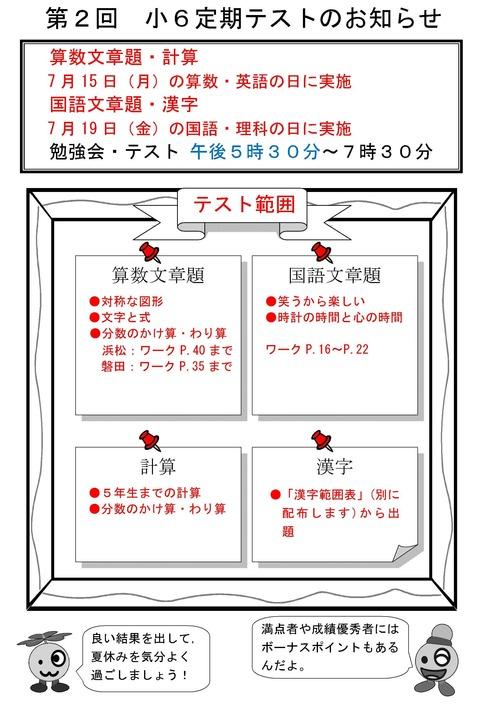 2019年第2回お知らせ1