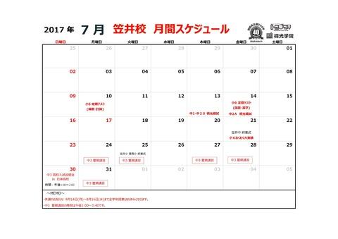 笠井校7月カレンダー