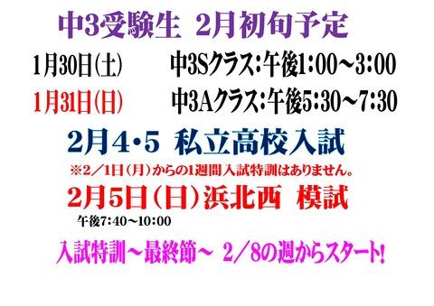 Microsoft Word - 2月初旬受験生の日程