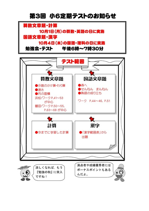 2018第3回 お知らせ(浜松)笠井.pdf2