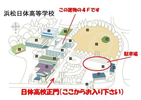 浜松日体駐車場