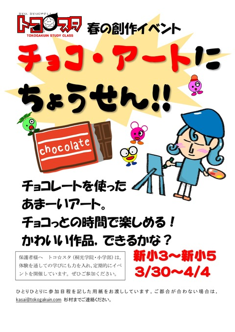 Microsoft Word - チョコアート笠井ポスター用