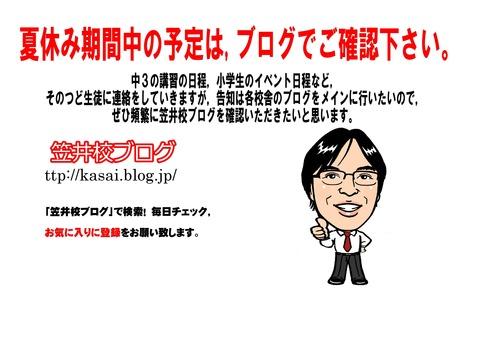 Microsoft Word - ブログ告知笠井