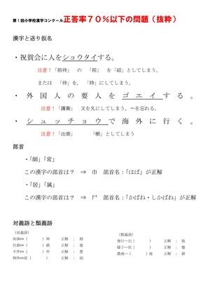 Microsoft Word - 漢字コンクール正答率70パーセント以下の問題