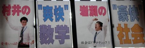 笠井 若手教師三人衆