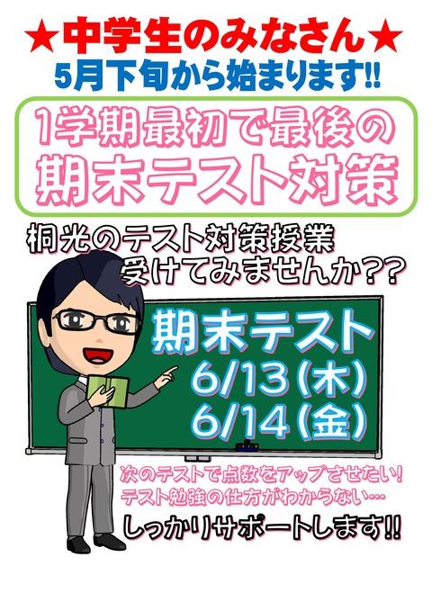5月の無料体験授業