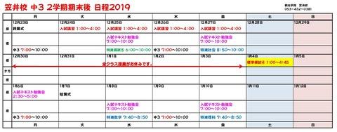 2019中3 2期後 11.25~1.12 - コピー