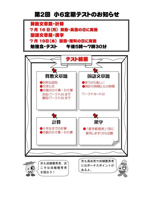 2018年第2回お知らせ.pdf1