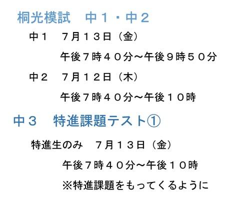 桐光模試&特進課題テスト①.pdf1