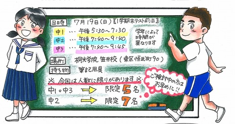 Microsoft Word - 笠井校通信2020夏