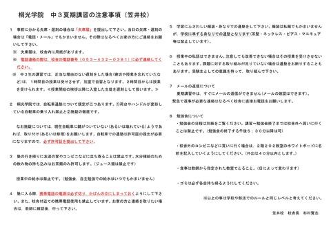 Microsoft Word - ★★桐光学院夏期講習の注意事項