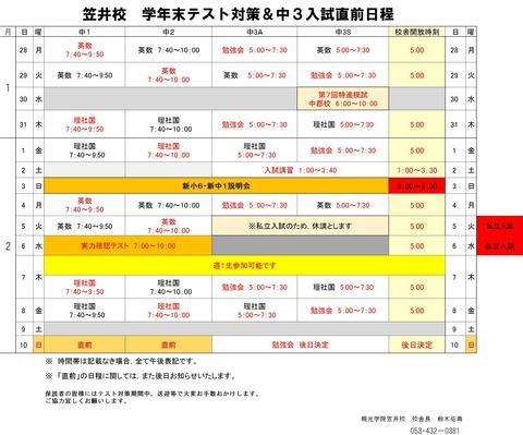 学年末対策日程 (2)
