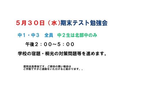 30日 6日.pdf3
