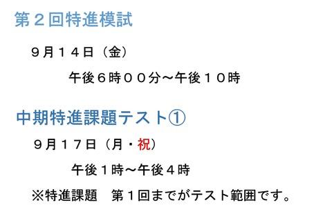 特進模試② 中期課題テスト①.pdf1