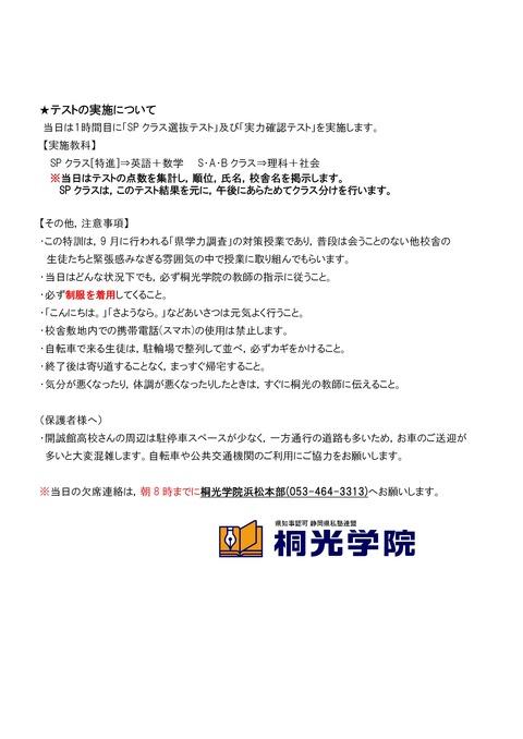 Microsoft Word - ★案内 生徒配布用2017-002