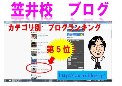 Microsoft Word - ブログランキングポスター