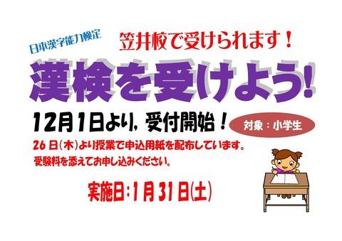 Microsoft Word - )漢検ブログ(小