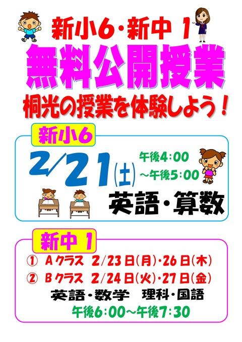 Microsoft Word - 小6+中1合体バージョン公開授業ぽすたー(笠井)