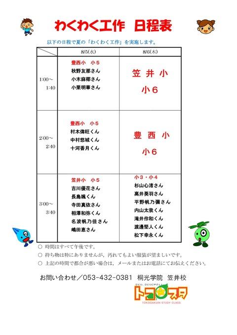 Microsoft Word - ★わくわく工作日程表〔笠井〕-007