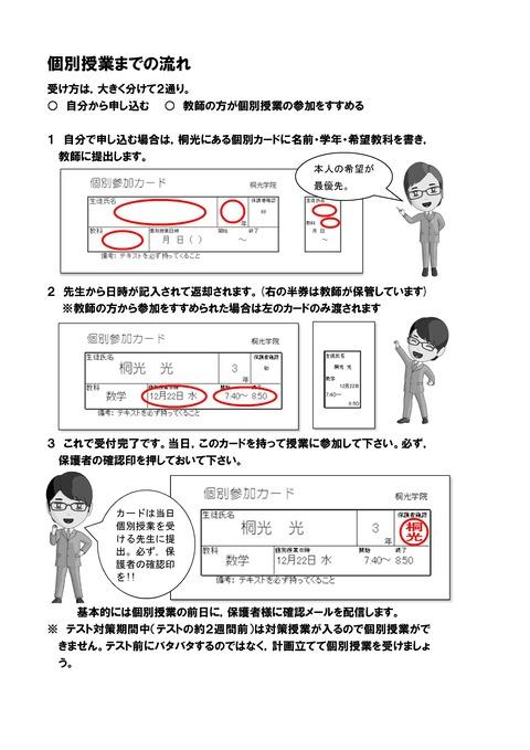 個別授業の受け方.pdf1もと