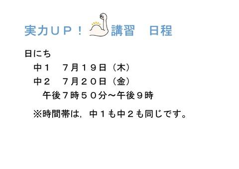 夏実力UPお知らせ.pdf1