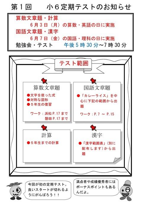 2019第1回お知らせ(浜松)1