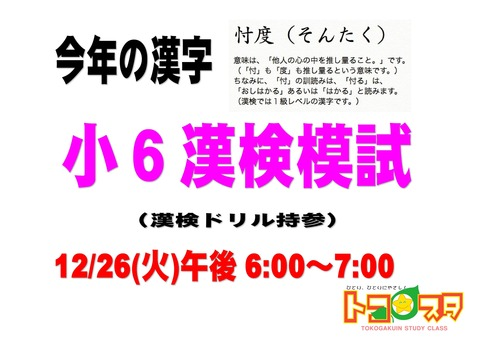 Microsoft Word - 小6定期テスト 告知用(カラー)