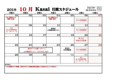 笠井10月.pdf1